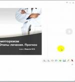 Видеозапись вебинара - Крипторхизм - Диагностика, этапы лечения, прогноз